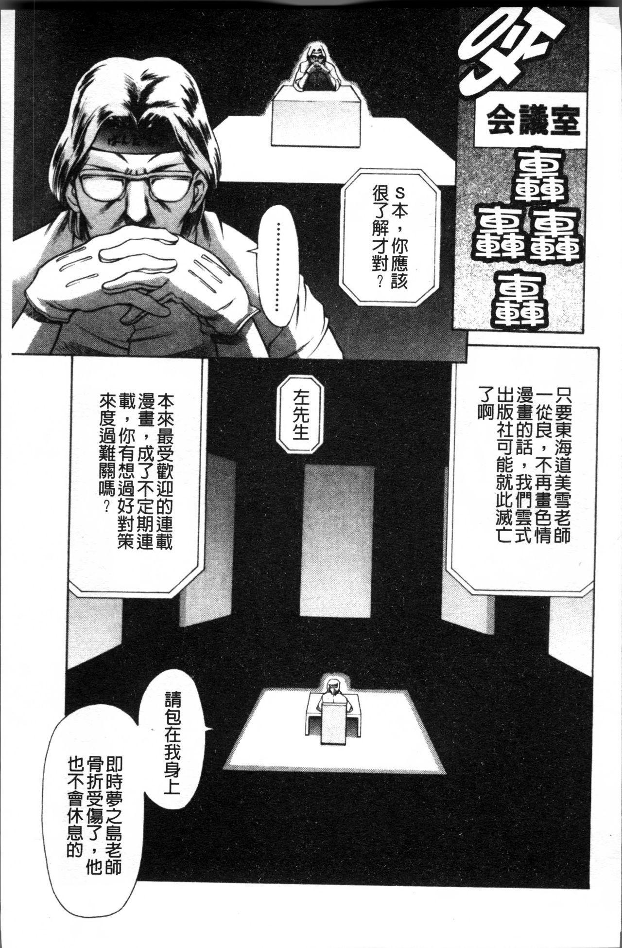 Shiri-Chichi 47