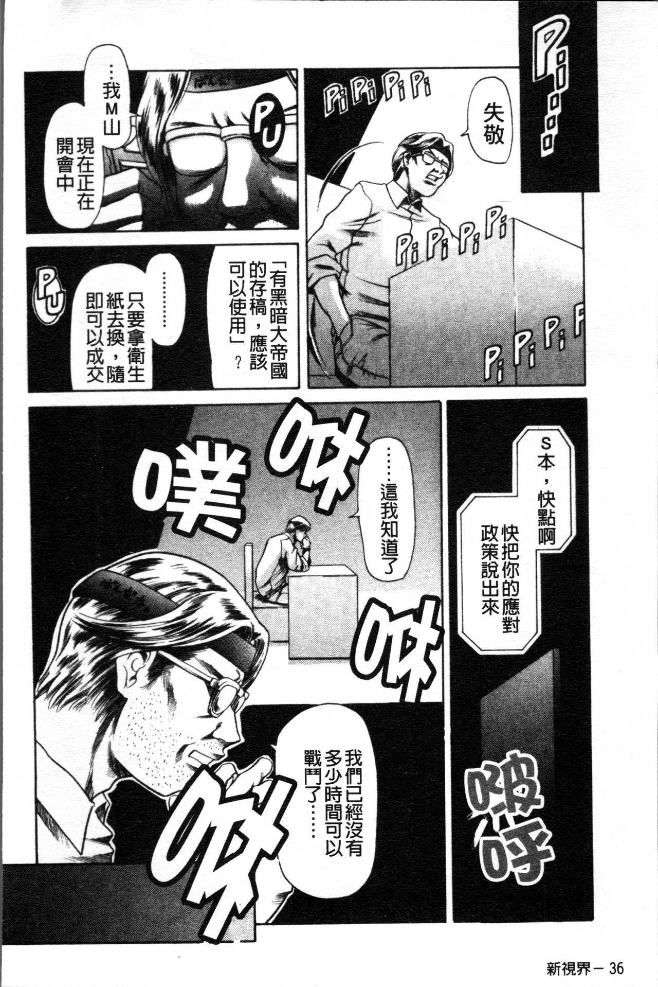Shiri-Chichi 48