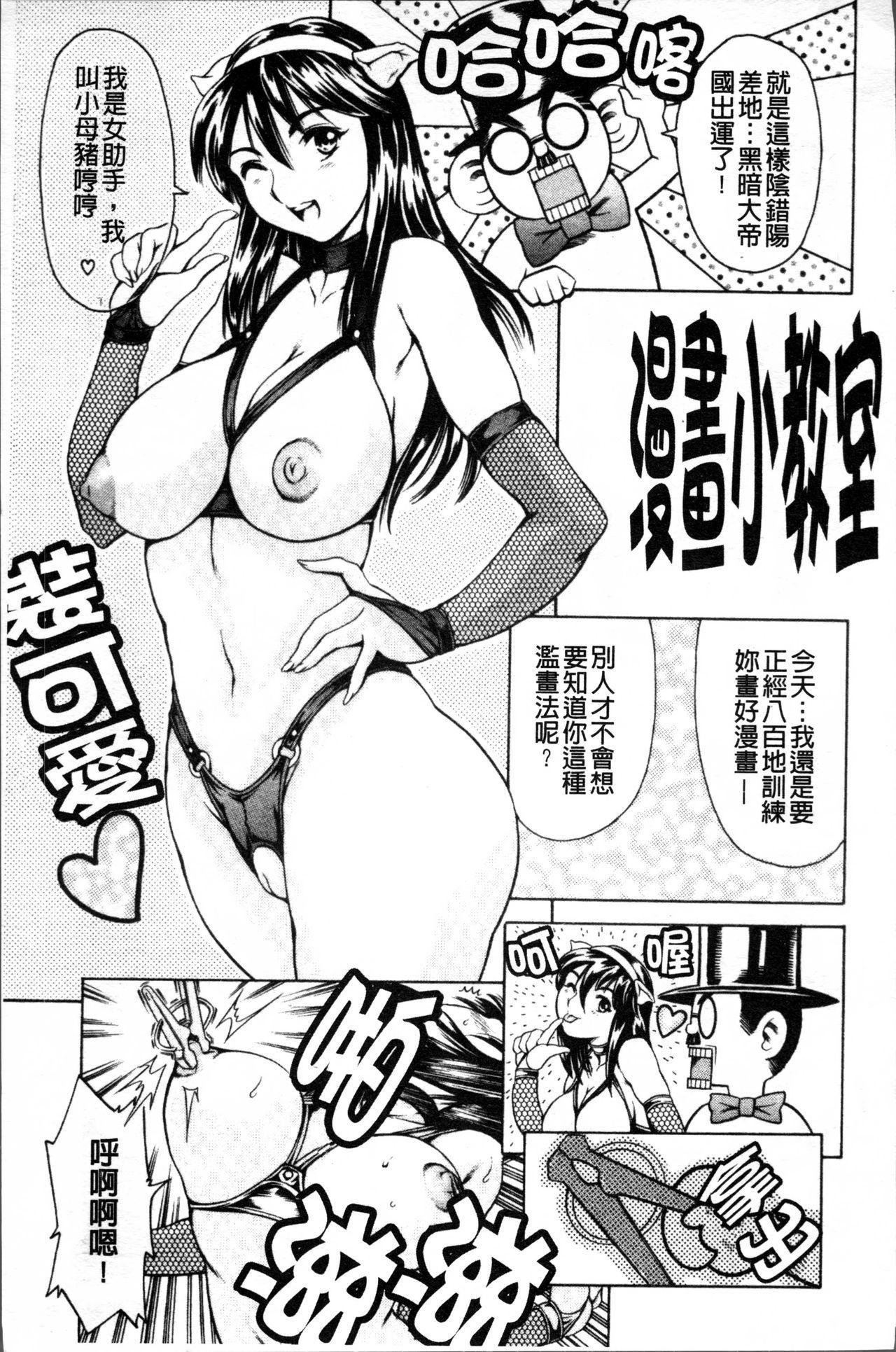 Shiri-Chichi 51