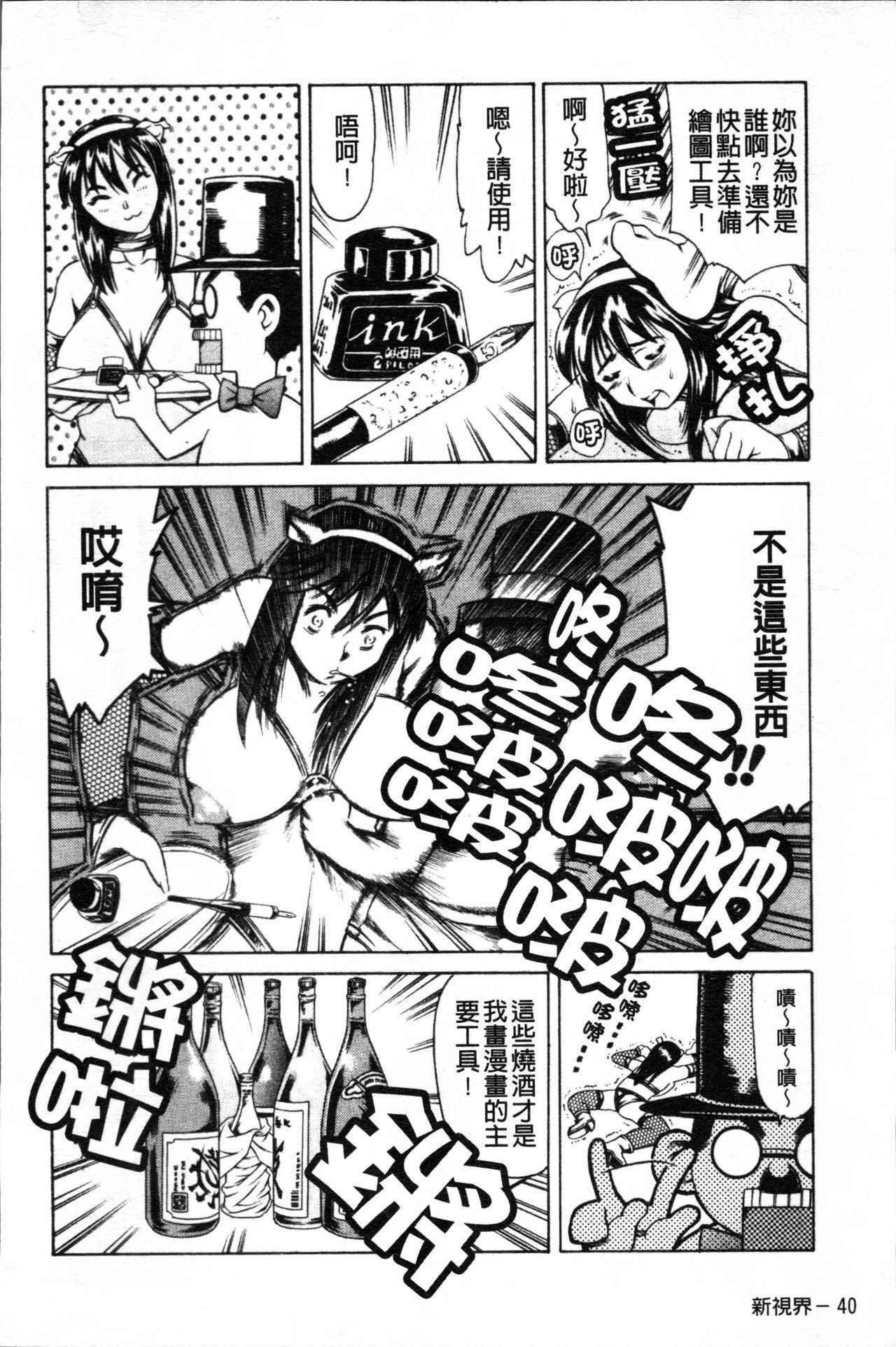 Shiri-Chichi 52