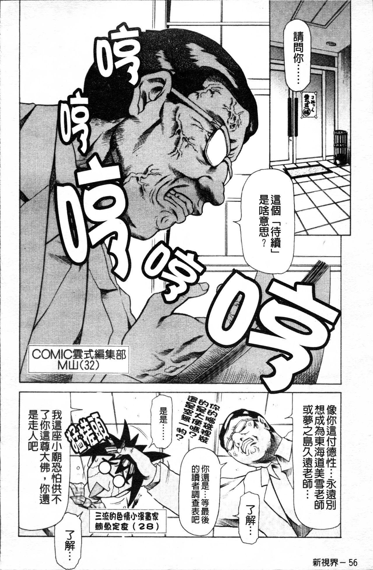 Shiri-Chichi 68