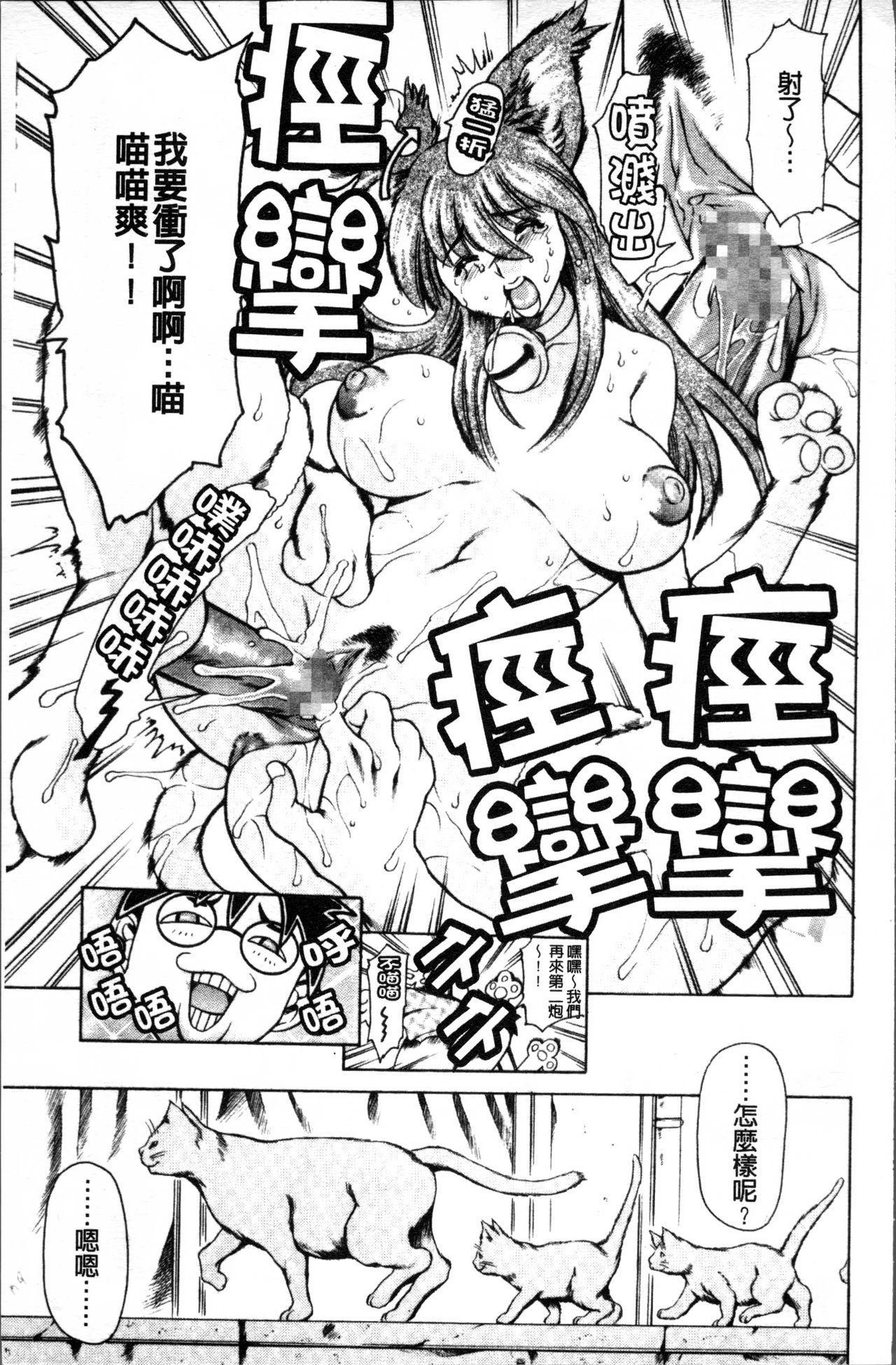 Shiri-Chichi 81