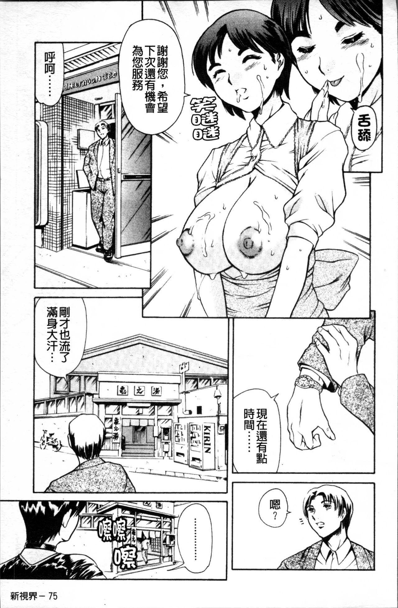 Shiri-Chichi 87