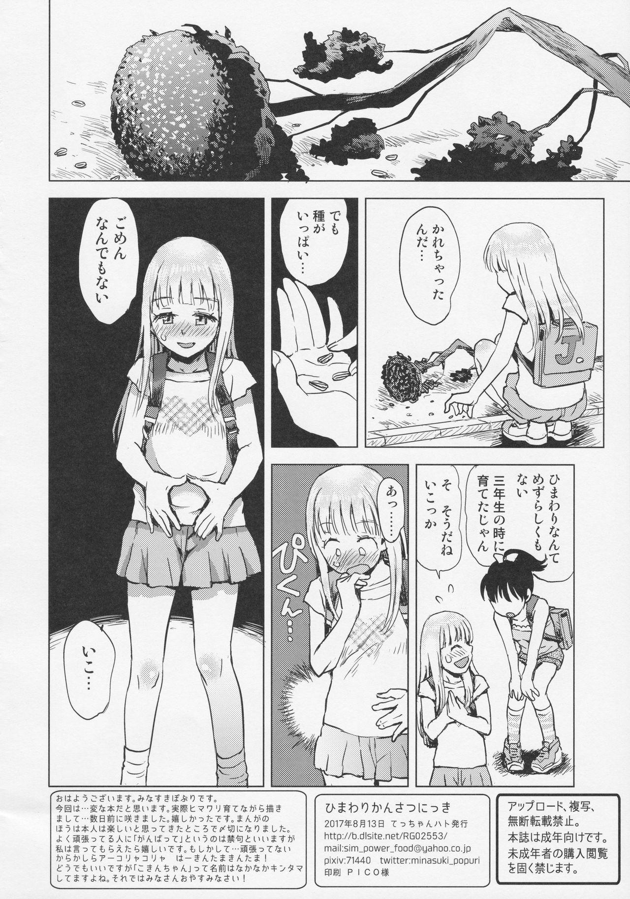 Himawari Kansatsu Nikki 26