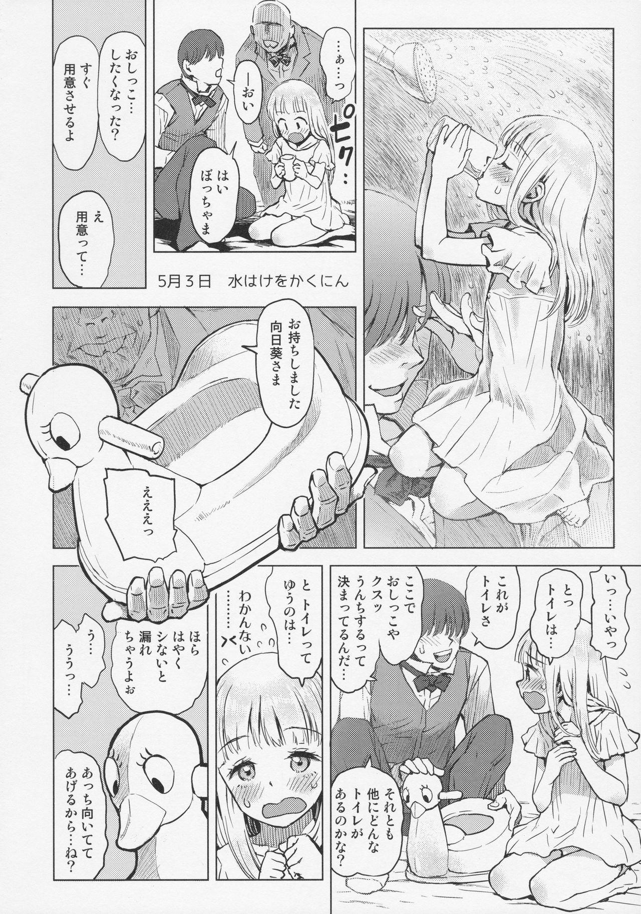 Himawari Kansatsu Nikki 7