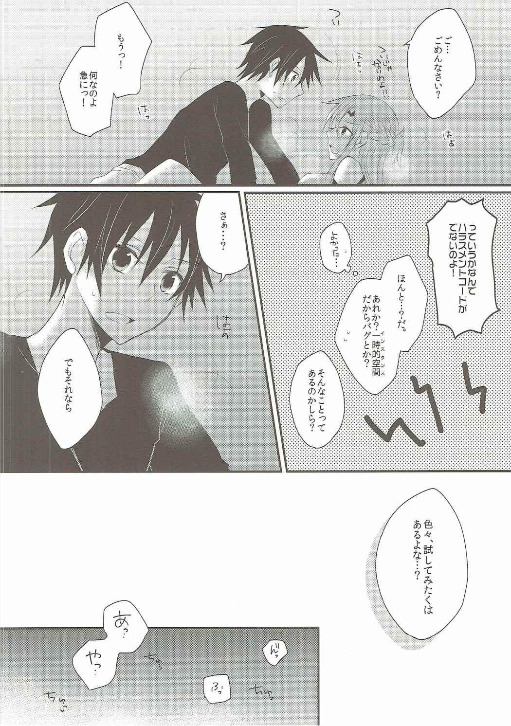 Ryoudo Shinpan Itashimasu! 10