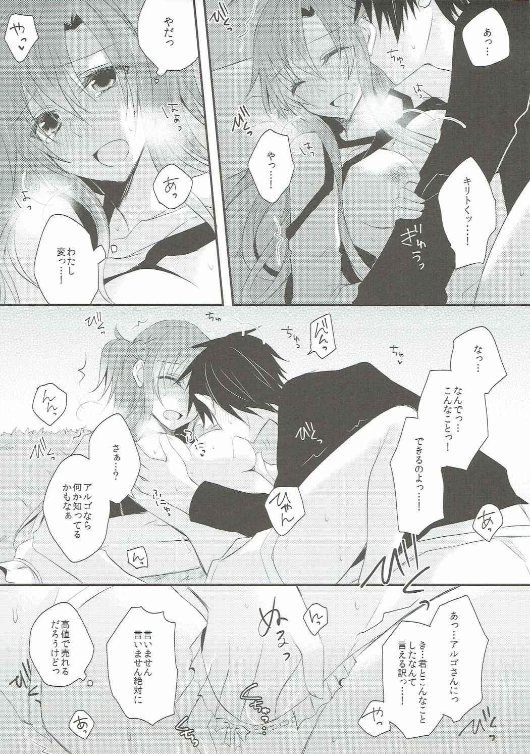 Ryoudo Shinpan Itashimasu! 11