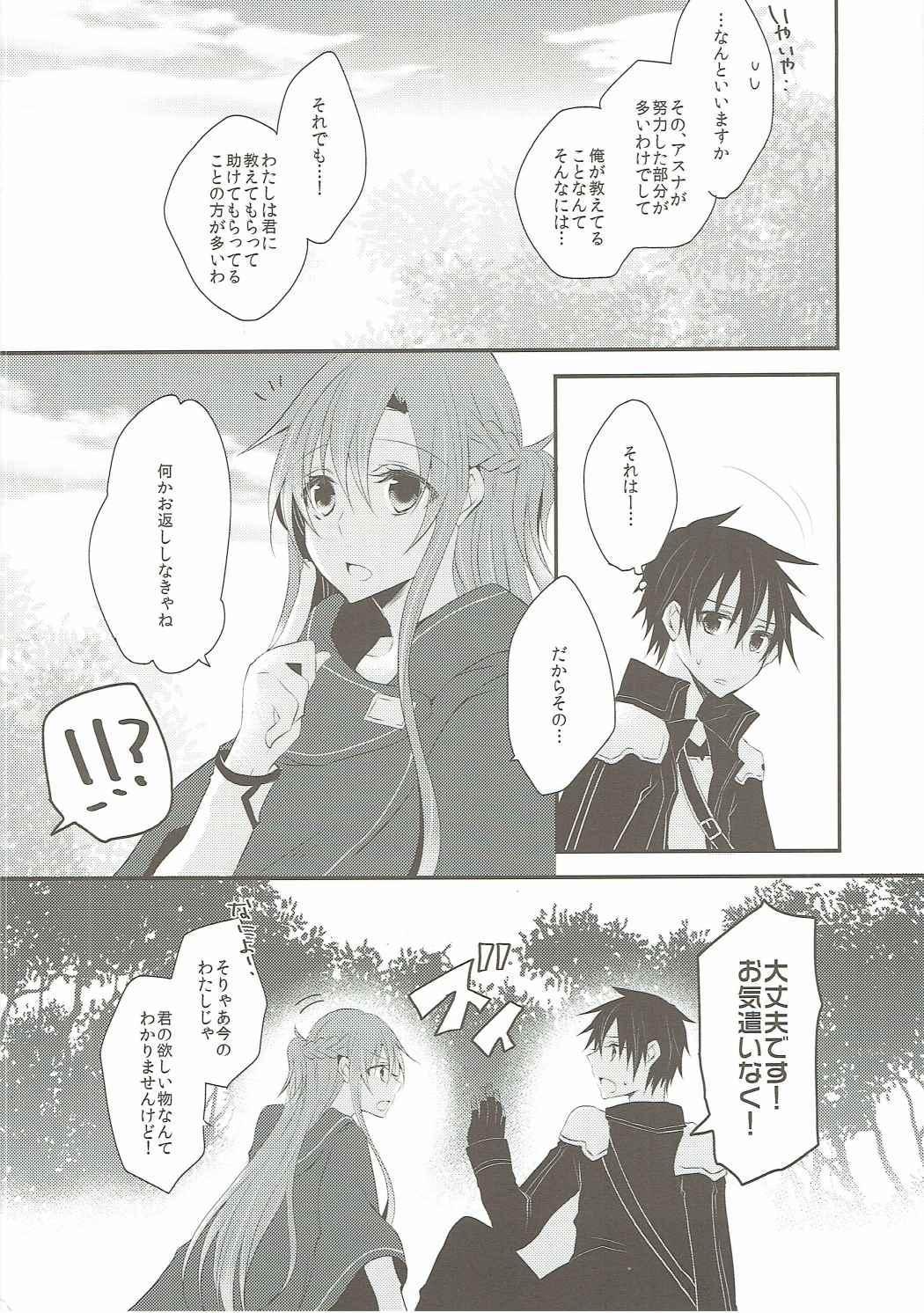 Ryoudo Shinpan Itashimasu! 2