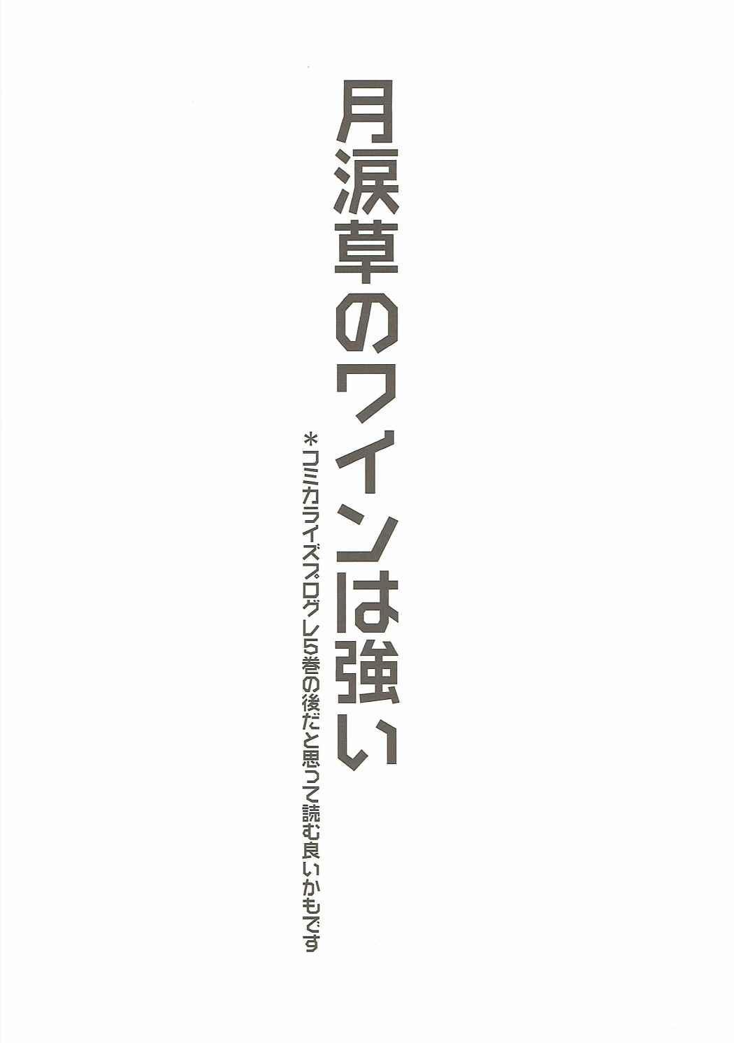Ryoudo Shinpan Itashimasu! 4