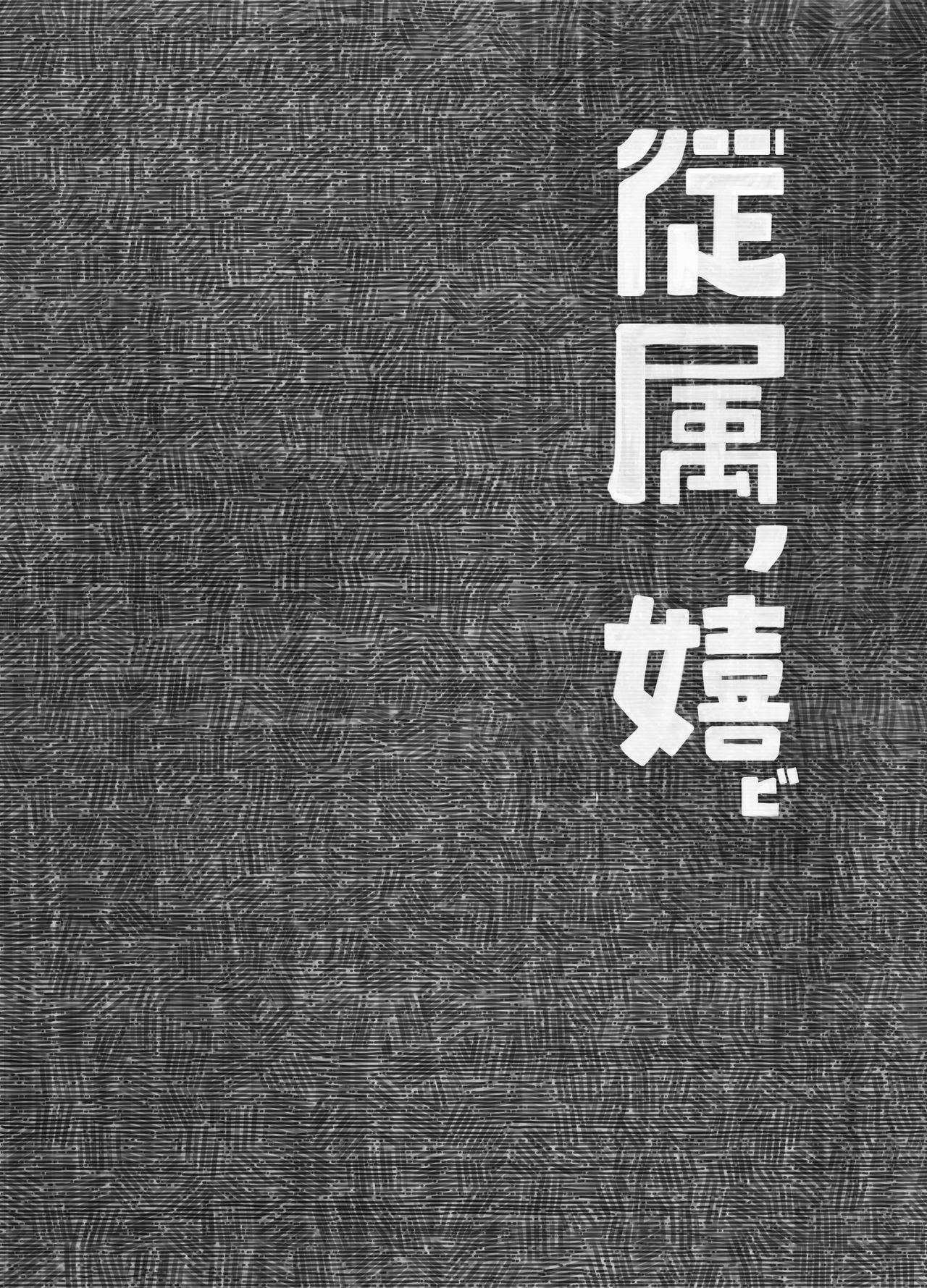 Juuzoku no Yorokobi 0
