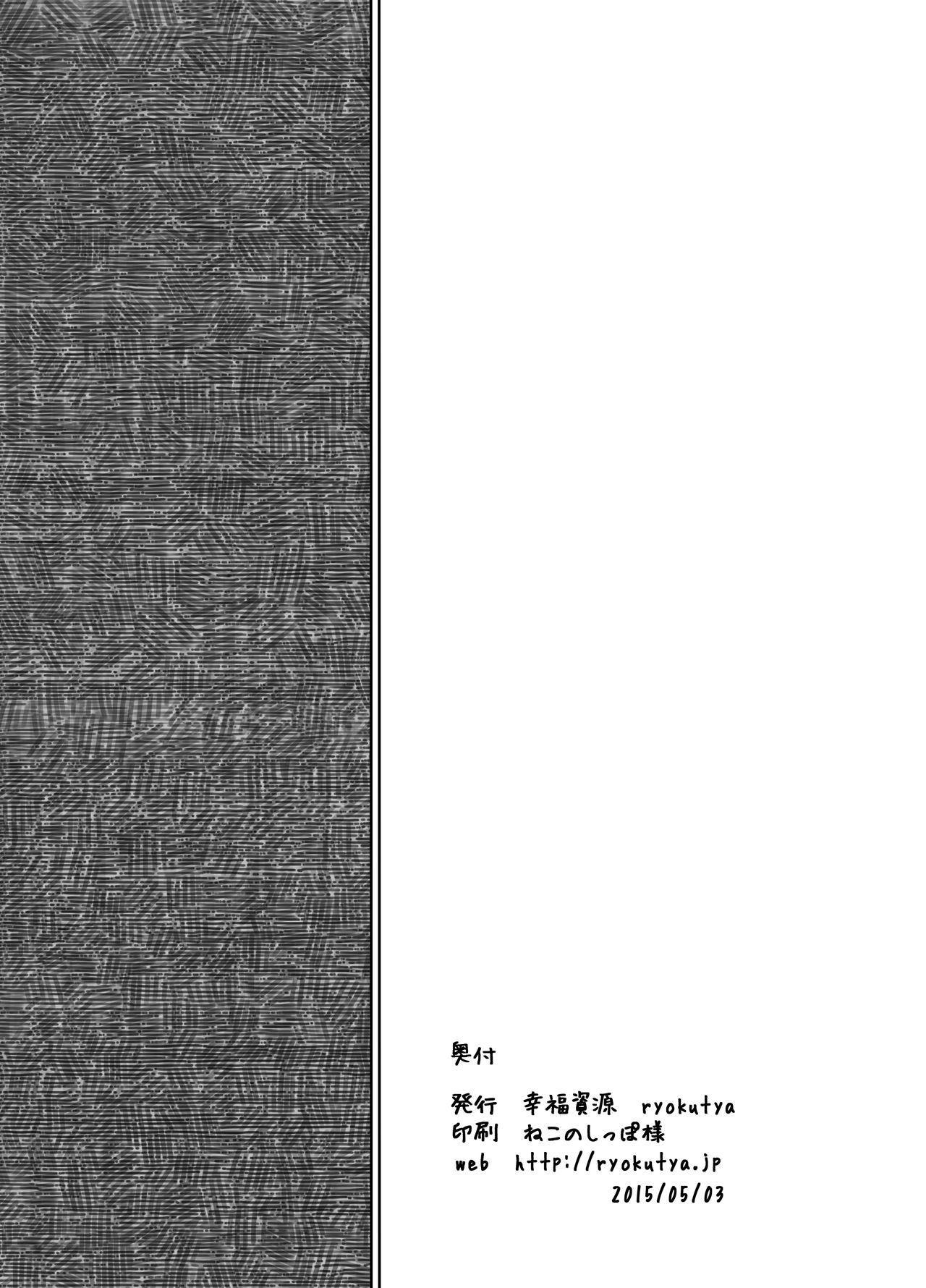Juuzoku no Yorokobi 10