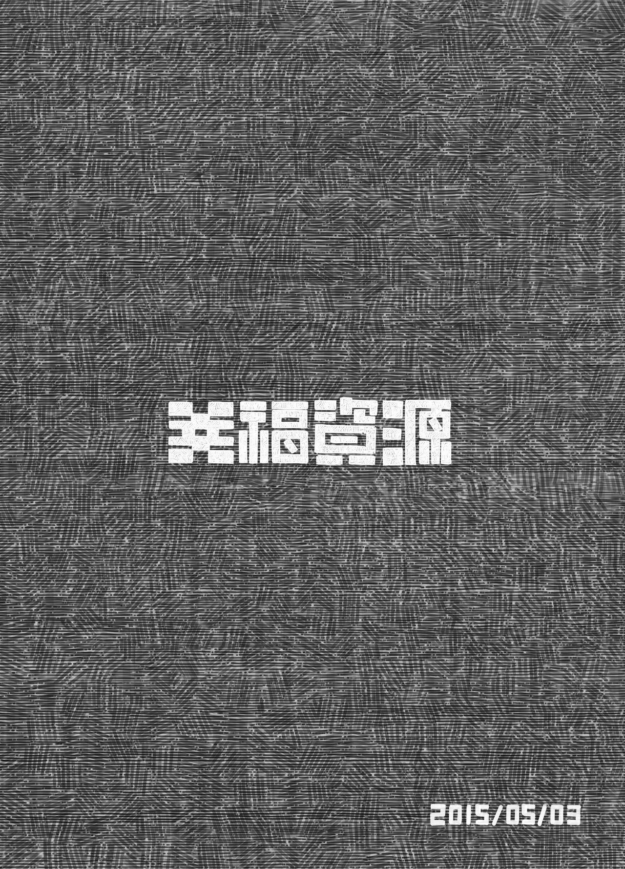 Juuzoku no Yorokobi 11