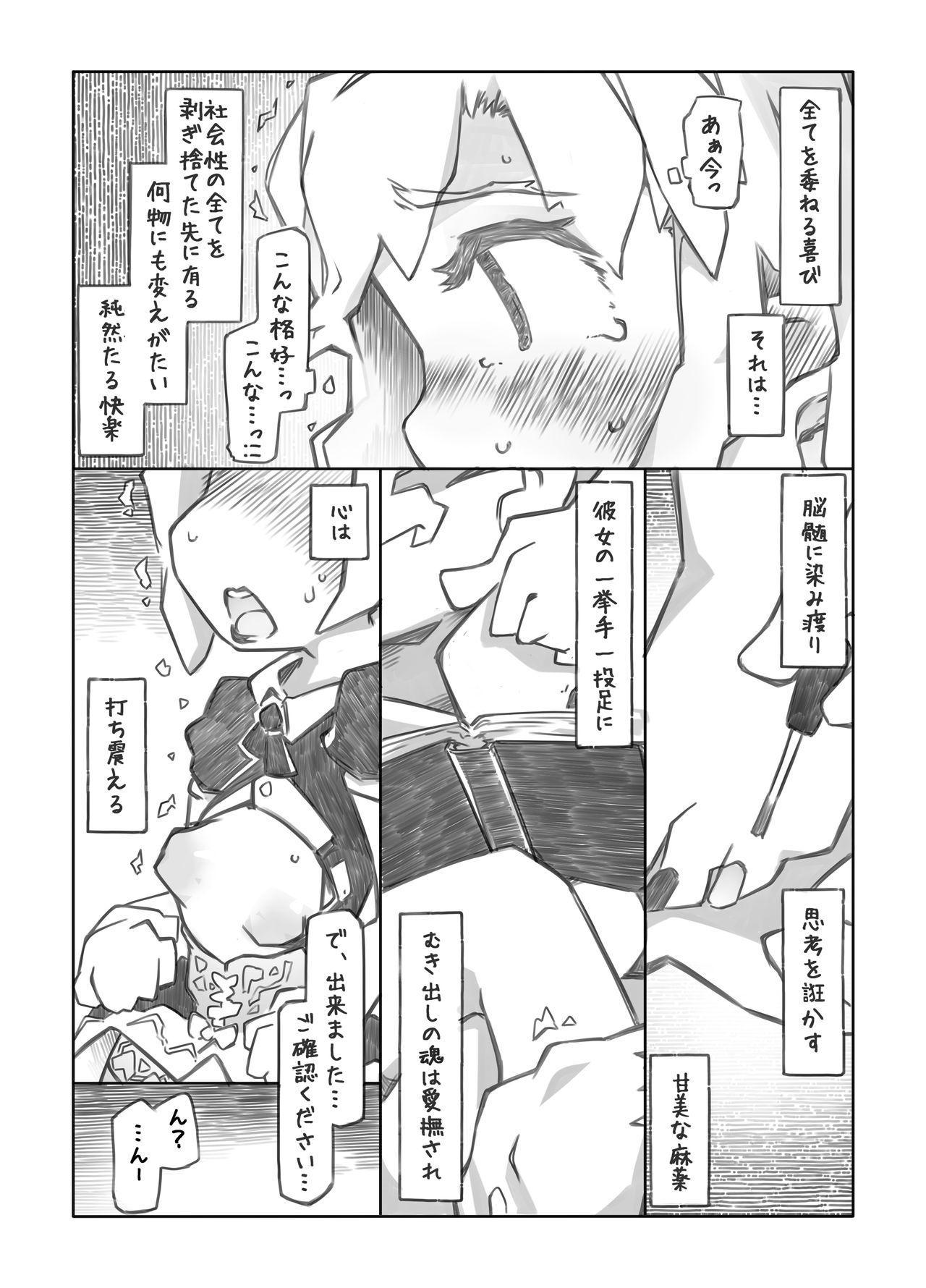 Juuzoku no Yorokobi 3