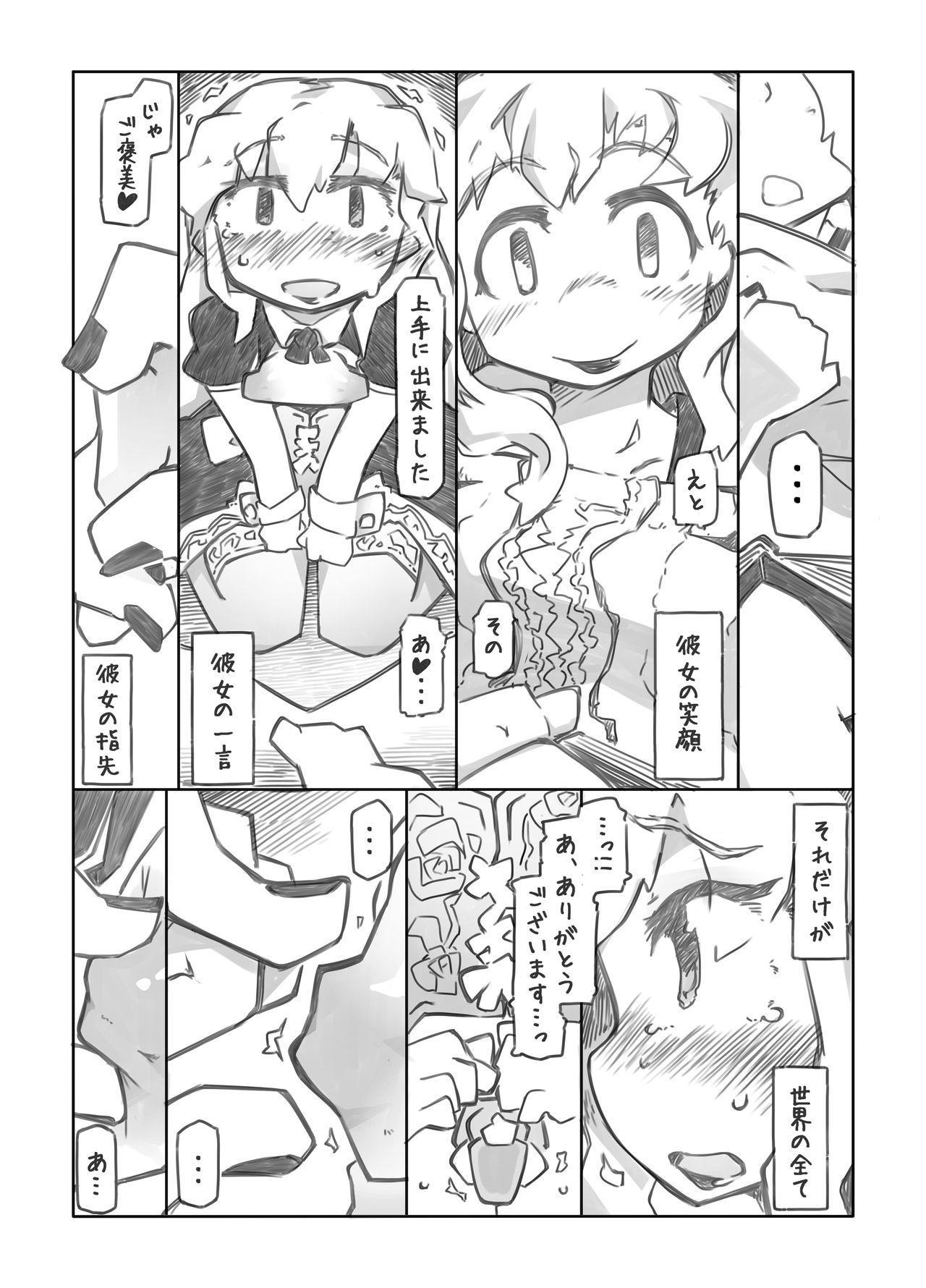 Juuzoku no Yorokobi 4