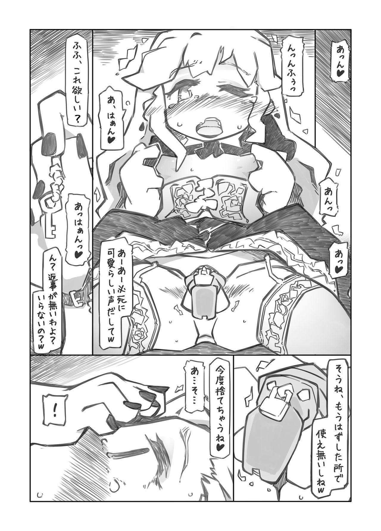 Juuzoku no Yorokobi 6