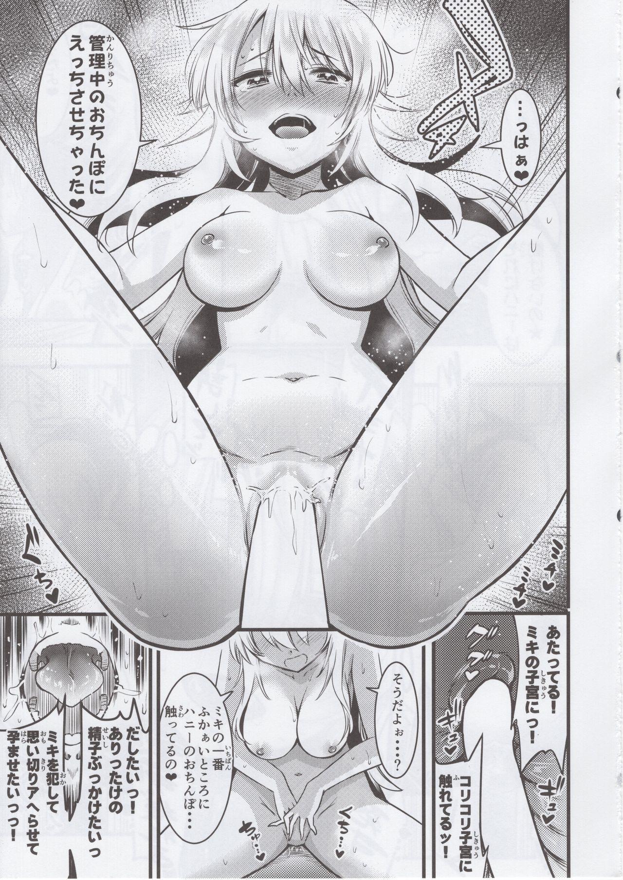 (C92) [Fukazume Kizoku (Akai Mato)] Miki no Honey wa Do-M-san Nano (THE IDOLM@STER MILLION LIVE!) 13