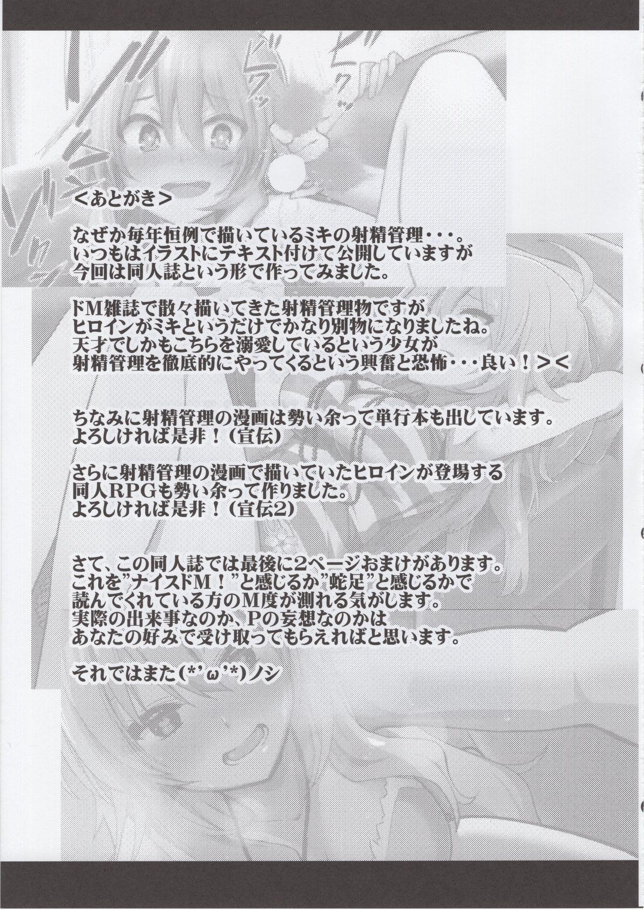 (C92) [Fukazume Kizoku (Akai Mato)] Miki no Honey wa Do-M-san Nano (THE IDOLM@STER MILLION LIVE!) 17