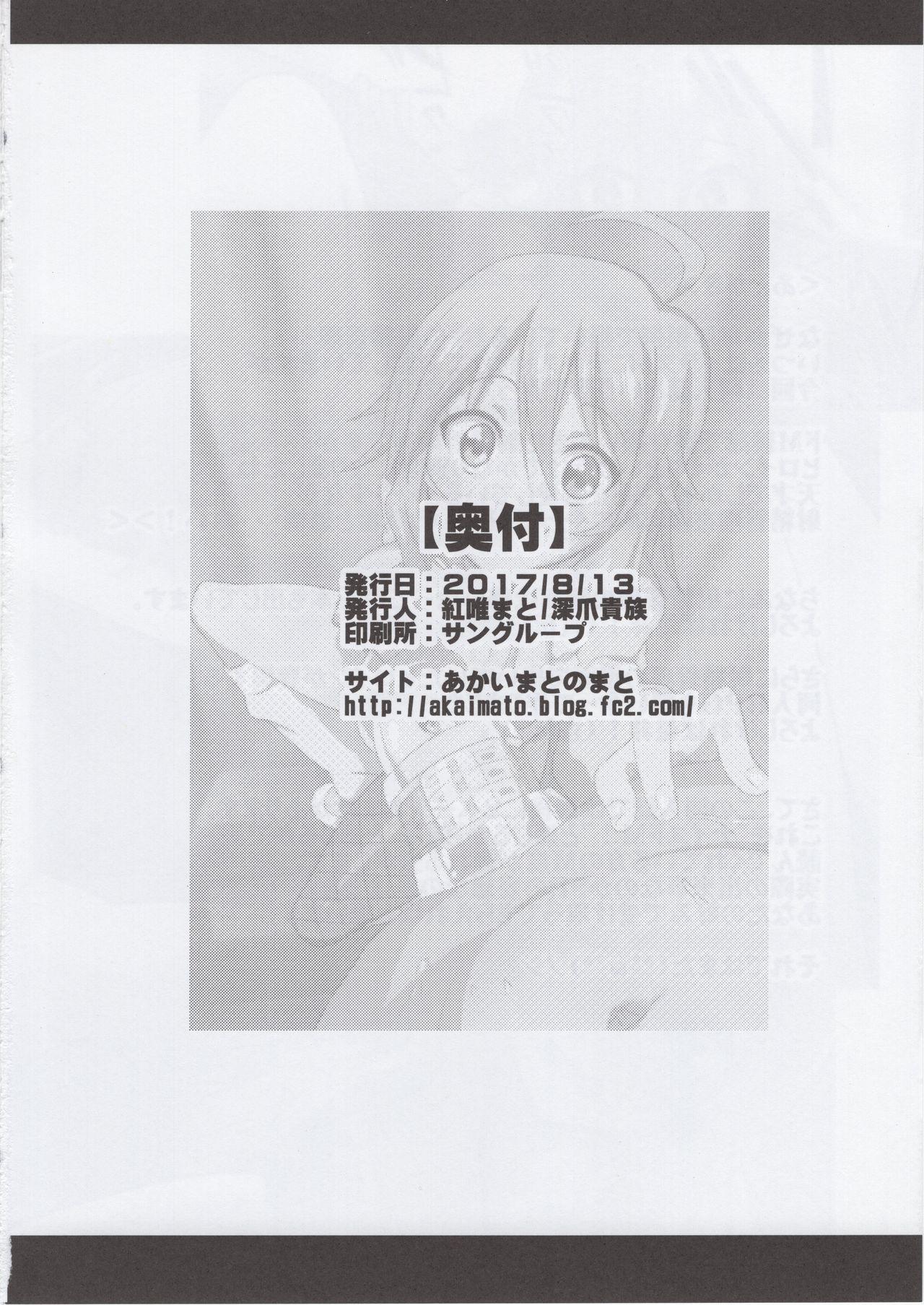 (C92) [Fukazume Kizoku (Akai Mato)] Miki no Honey wa Do-M-san Nano (THE IDOLM@STER MILLION LIVE!) 18