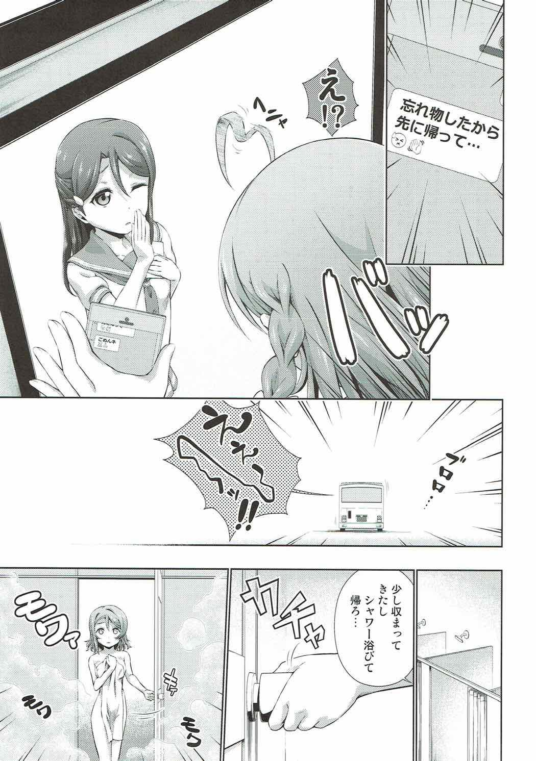 Chika-chan ni mo Naisho no Himitsu 15