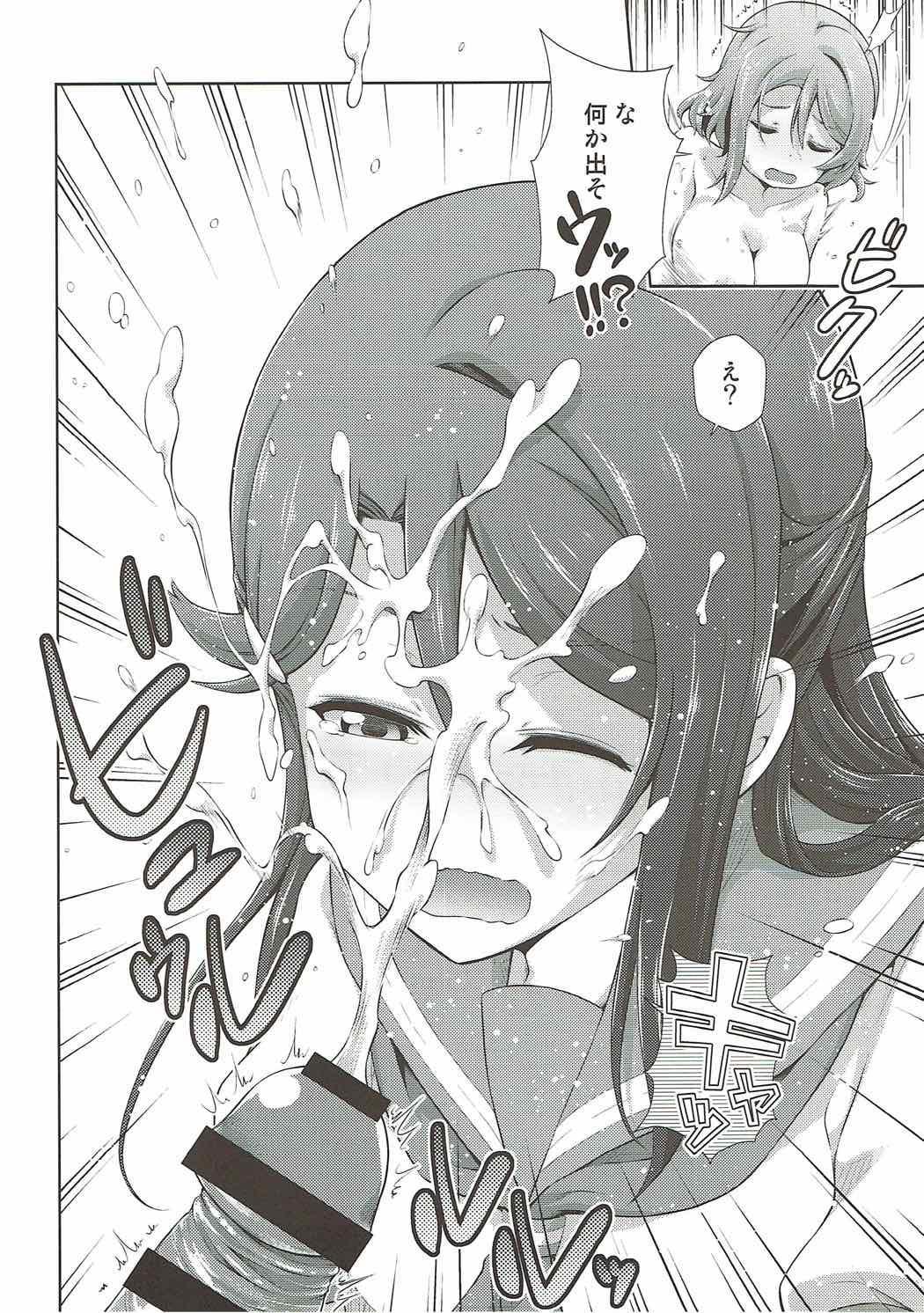 Chika-chan ni mo Naisho no Himitsu 24