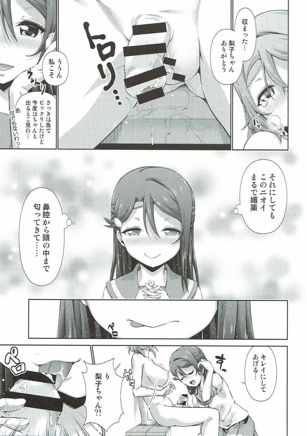 Chika-chan ni mo Naisho no Himitsu 31