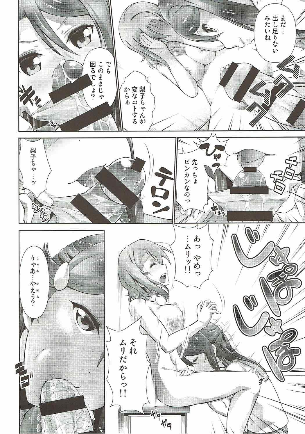 Chika-chan ni mo Naisho no Himitsu 32