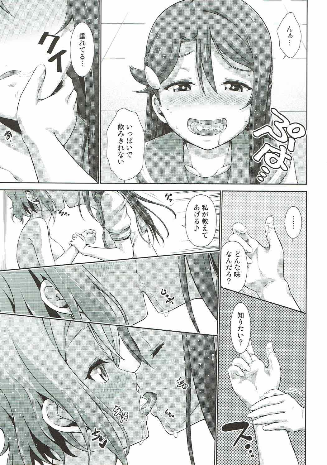 Chika-chan ni mo Naisho no Himitsu 35