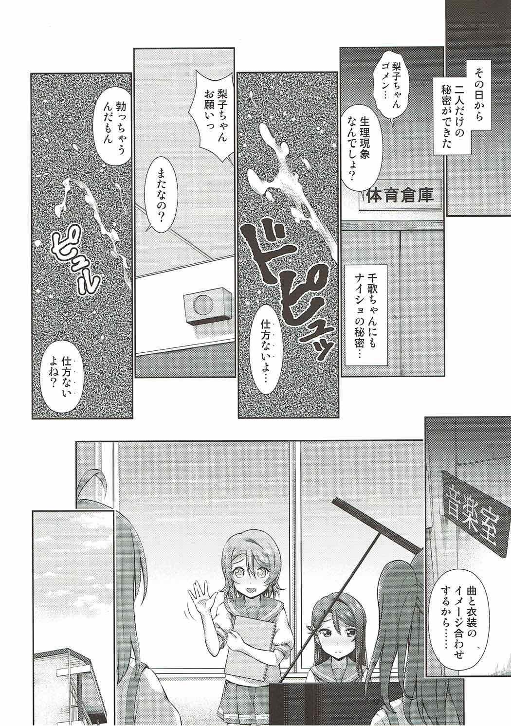 Chika-chan ni mo Naisho no Himitsu 36