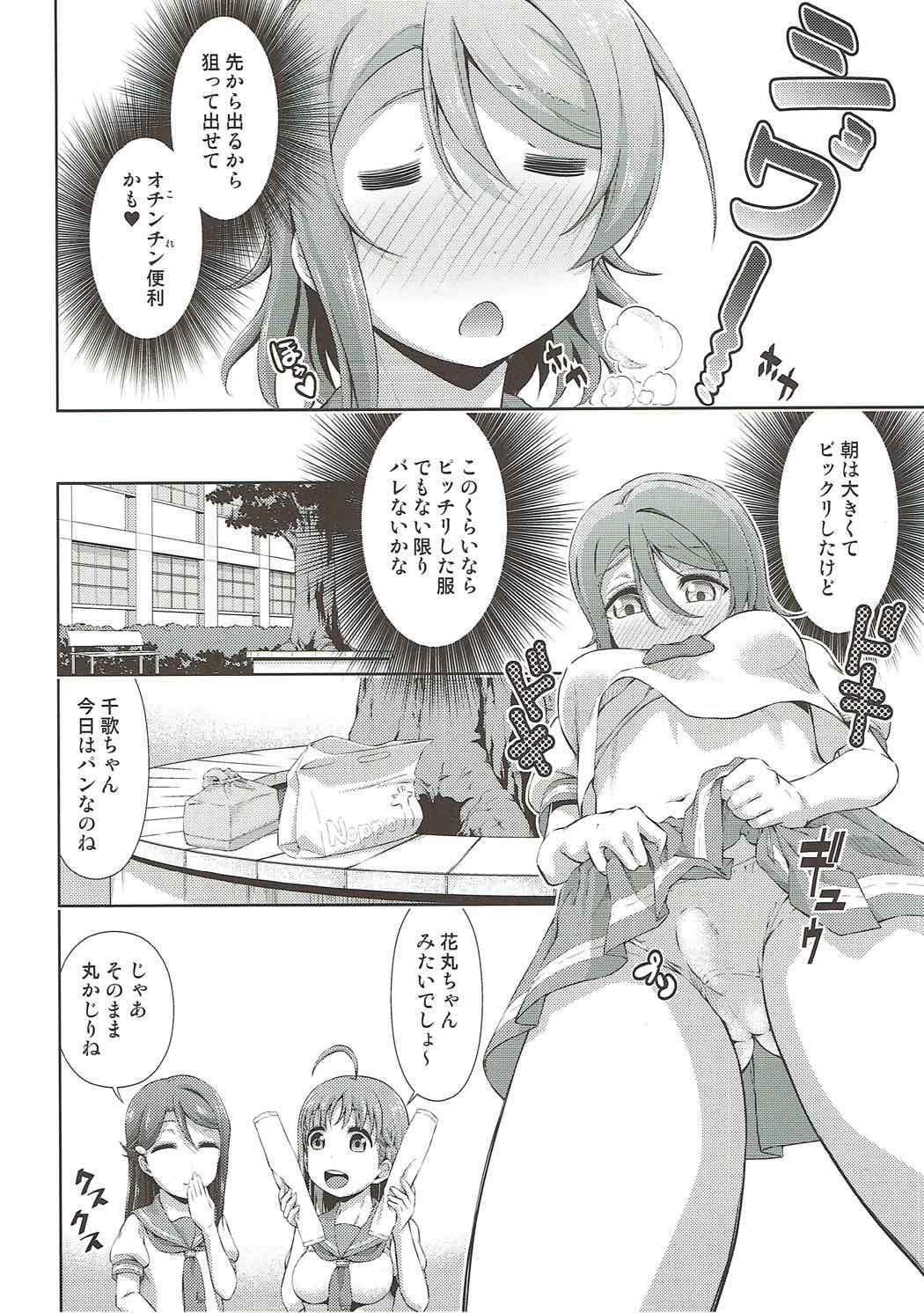 Chika-chan ni mo Naisho no Himitsu 6