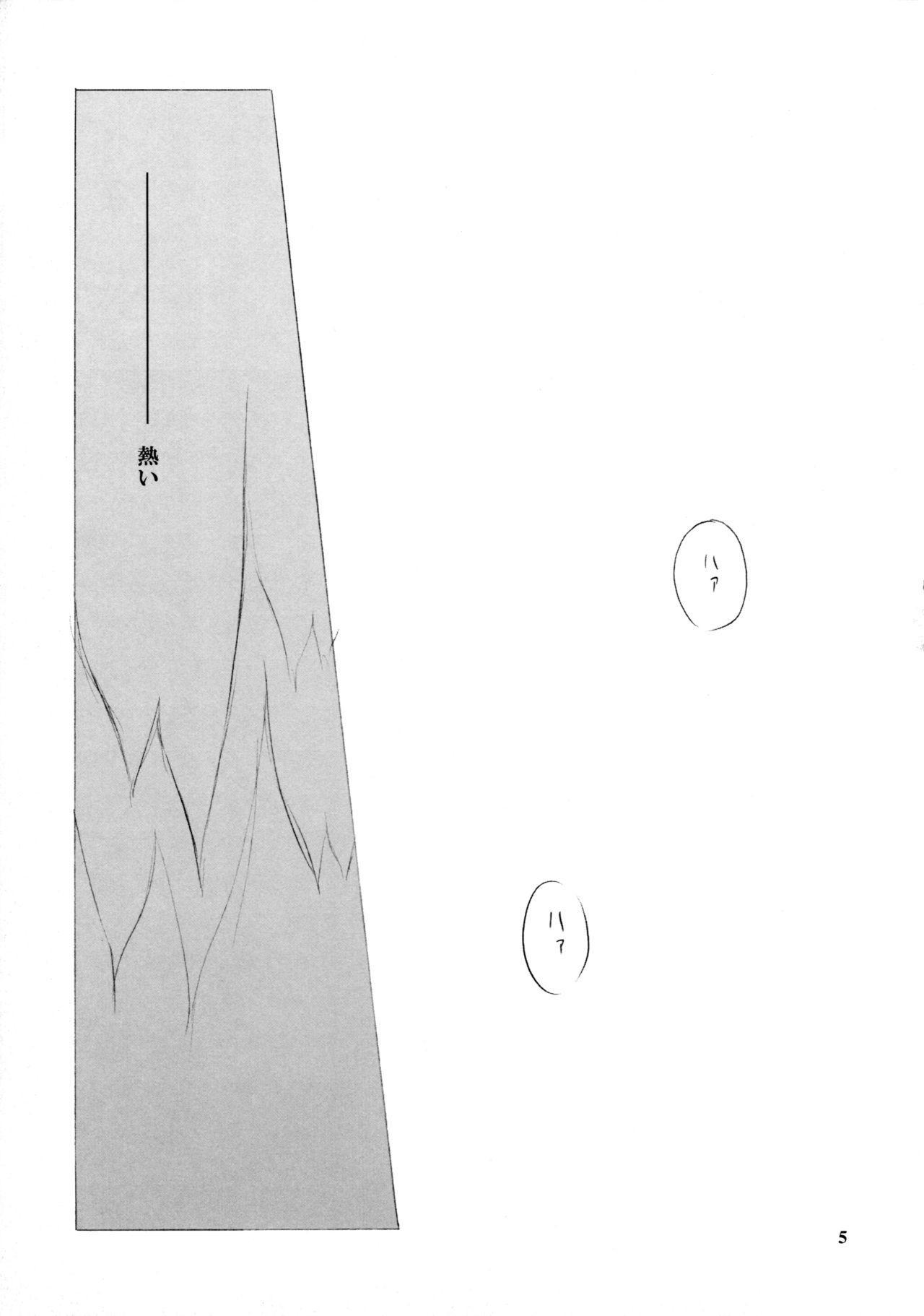 Mokushungiku 3