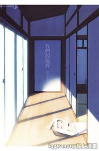 Bokura no Line   我們の境界 2
