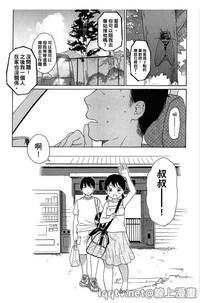 Bokura no Line   我們の境界 7