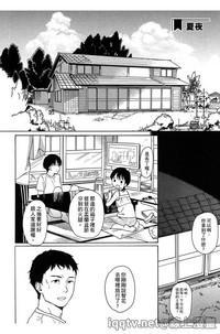 Bokura no Line   我們の境界 8