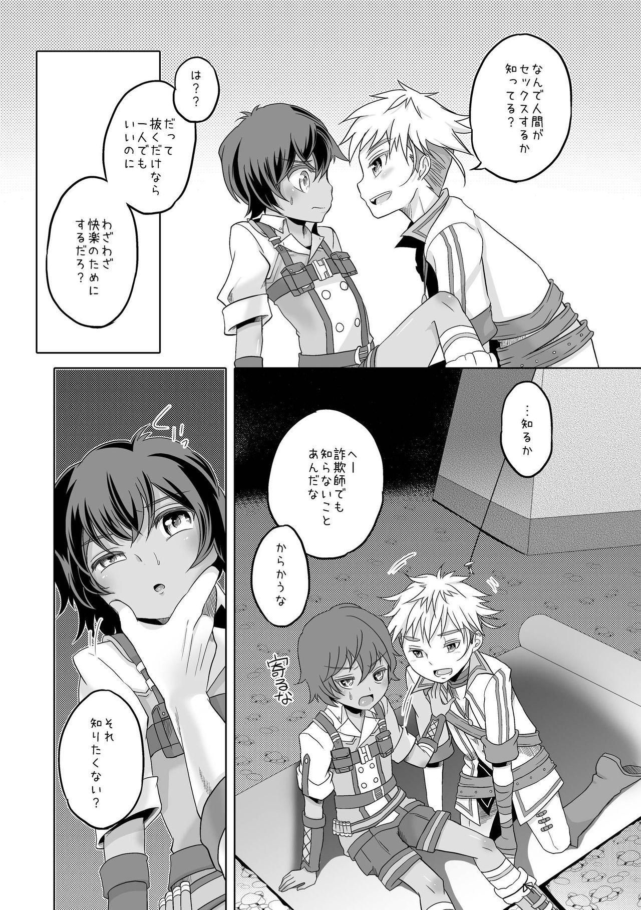 Kimi to Ikusen no Yoru o Sugosou 10