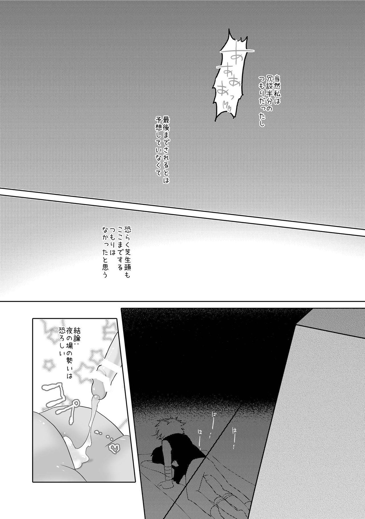Kimi to Ikusen no Yoru o Sugosou 18