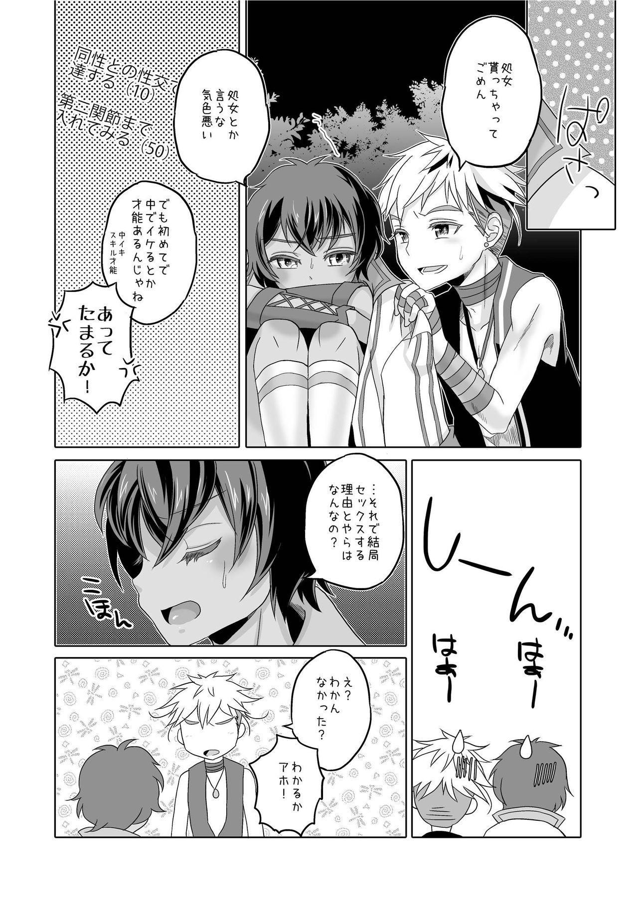 Kimi to Ikusen no Yoru o Sugosou 19