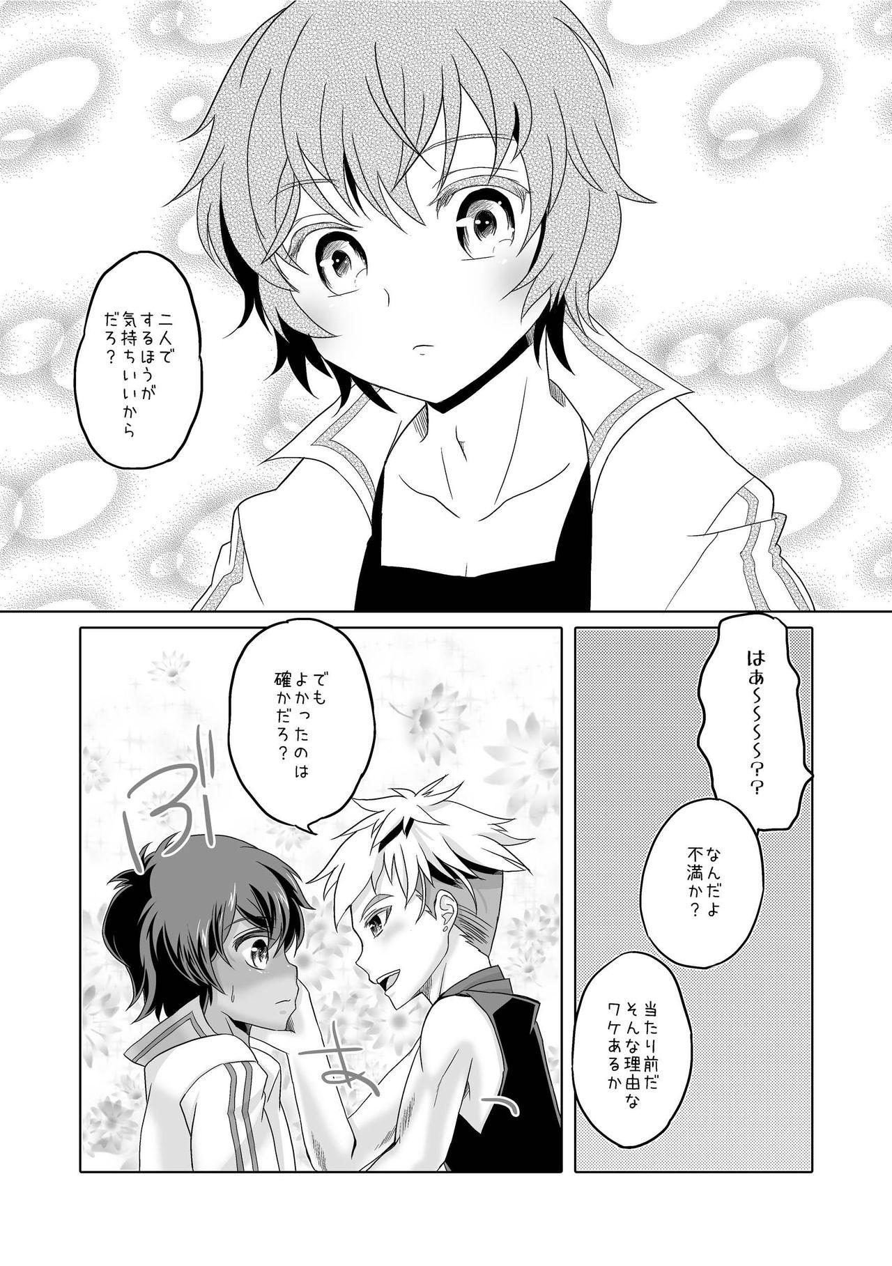 Kimi to Ikusen no Yoru o Sugosou 20