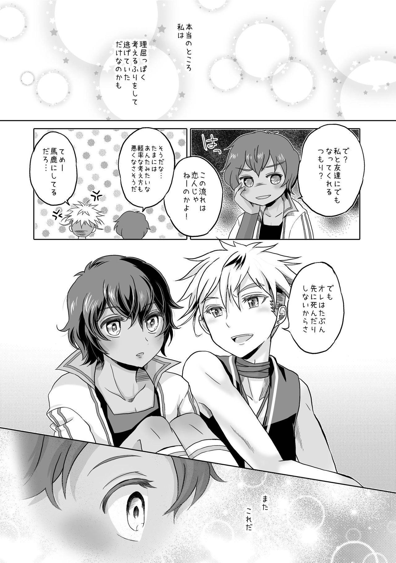 Kimi to Ikusen no Yoru o Sugosou 22