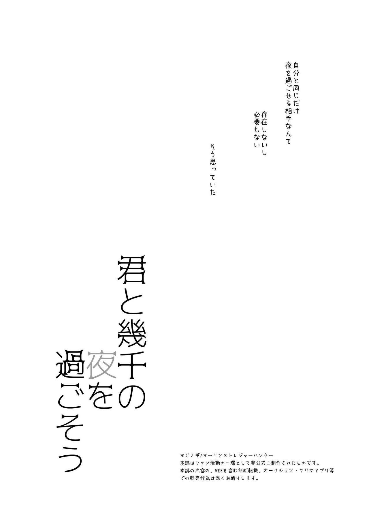 Kimi to Ikusen no Yoru o Sugosou 2