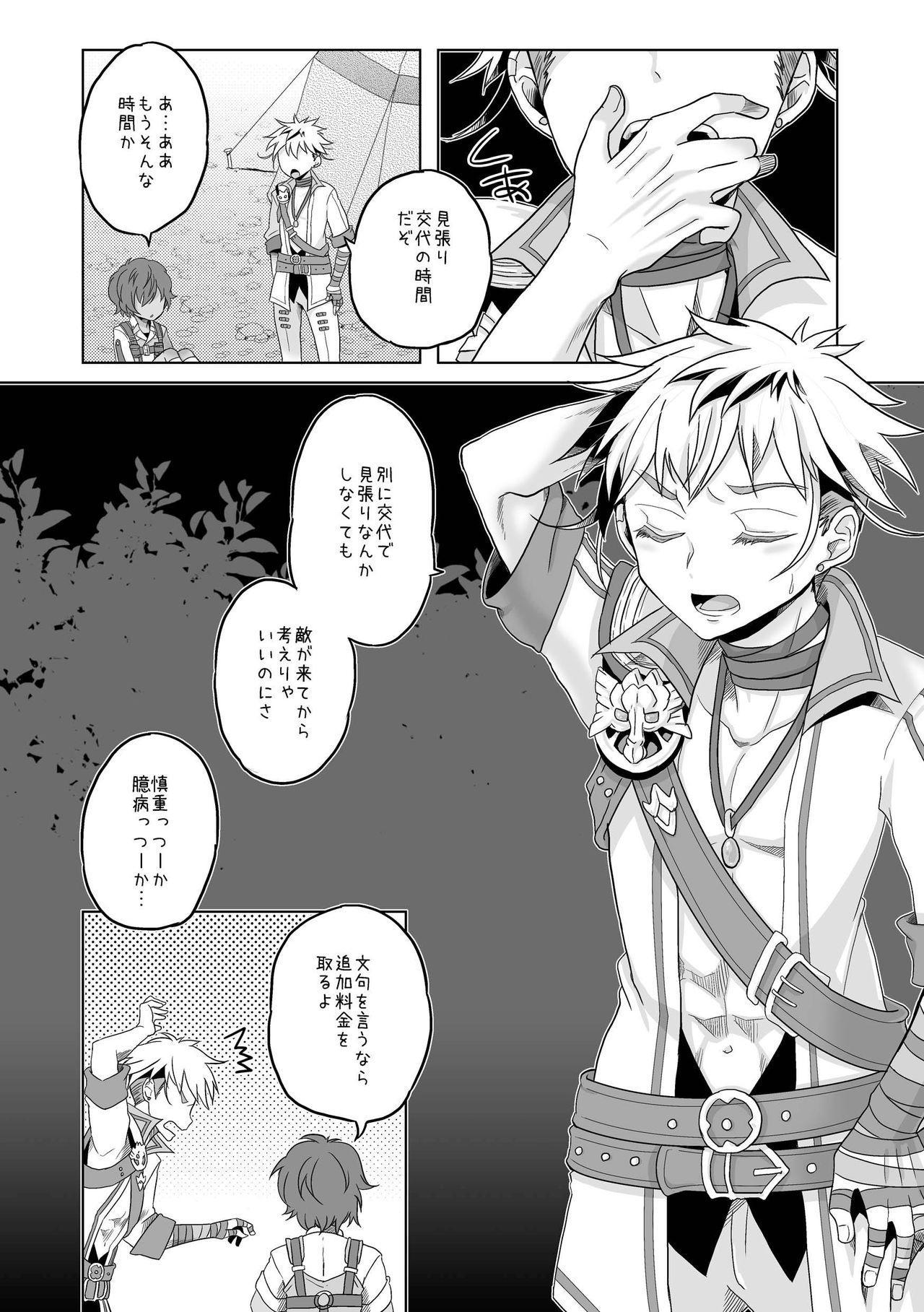 Kimi to Ikusen no Yoru o Sugosou 3