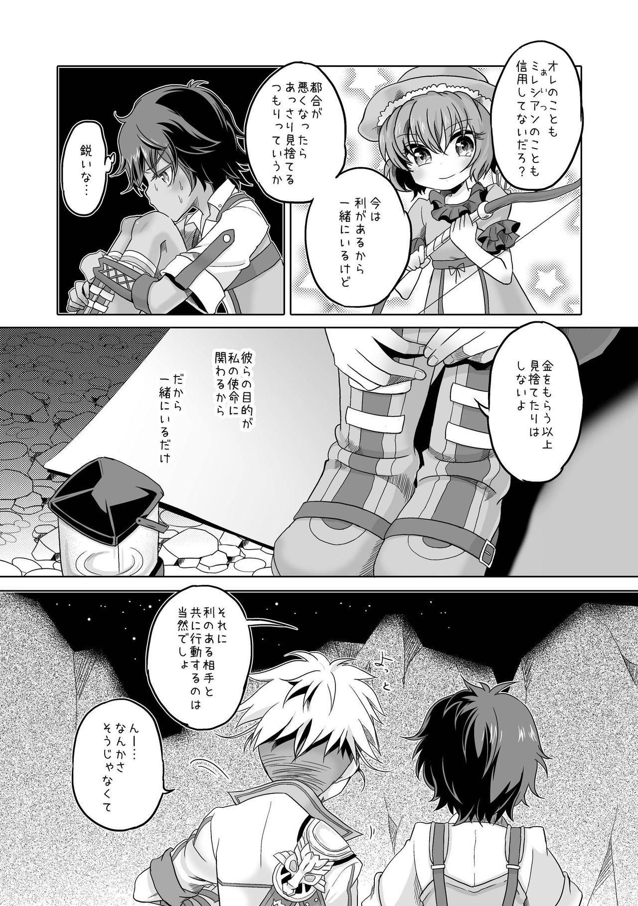 Kimi to Ikusen no Yoru o Sugosou 5