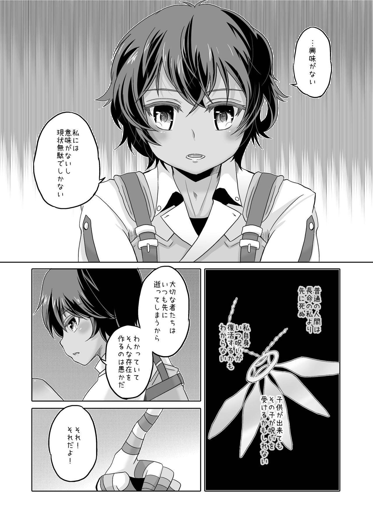 Kimi to Ikusen no Yoru o Sugosou 7