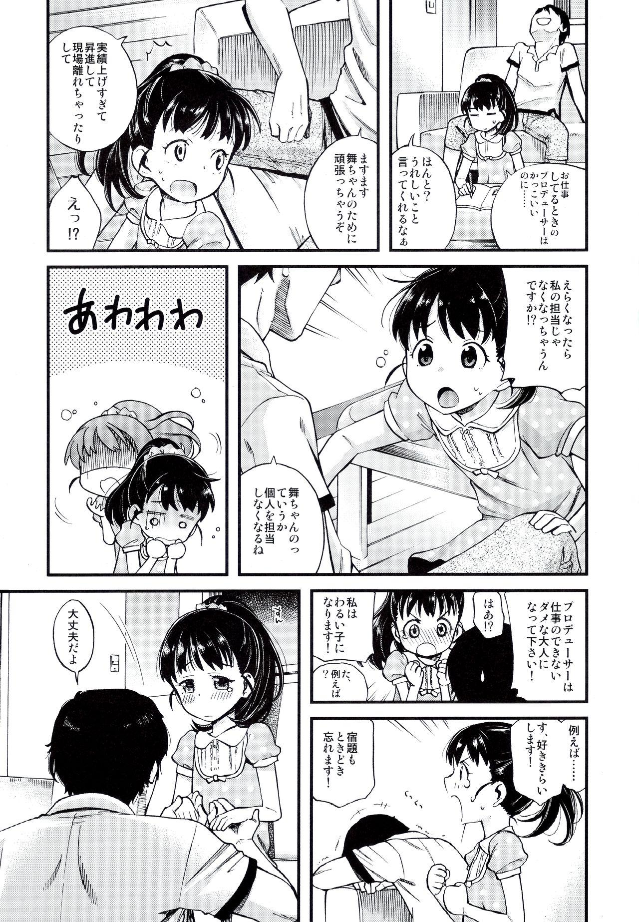 Warui Ko Mai-chan 5