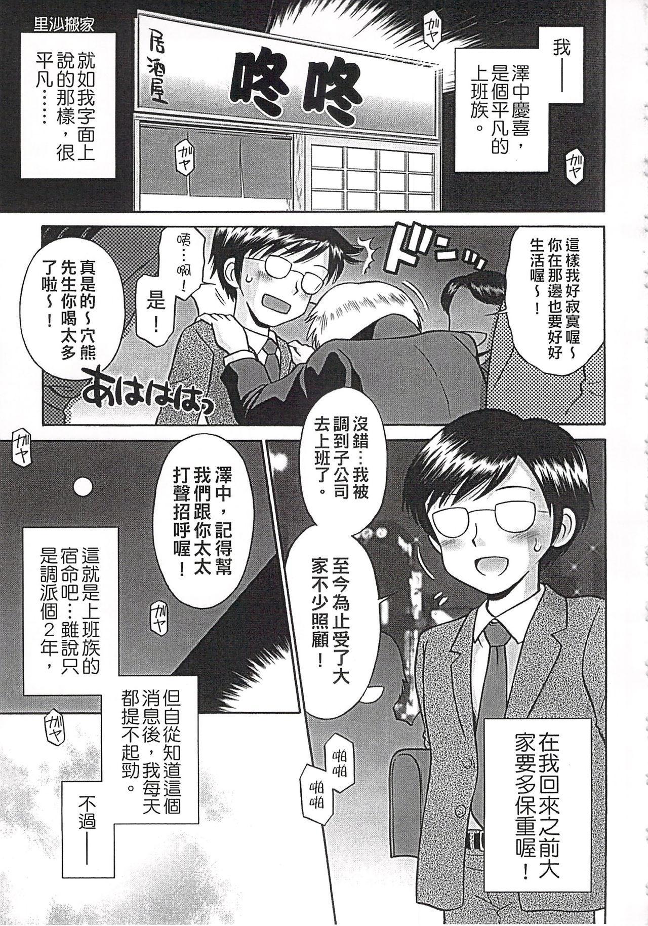 Kore demo Otona Desu Kedo!? Mrs.LOLITA Kanzenban   人家是大人啦! ~Mrs.LOLITA完全版 100