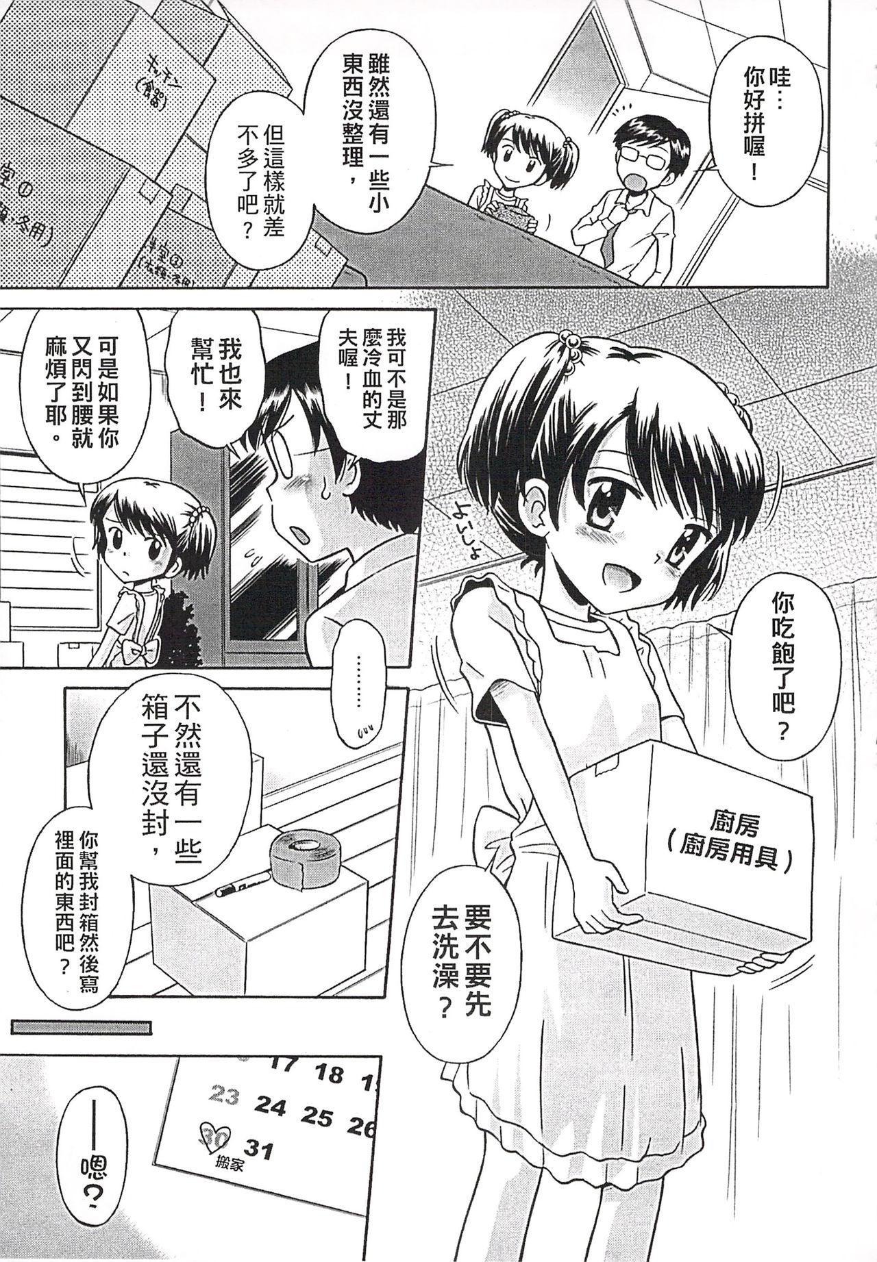 Kore demo Otona Desu Kedo!? Mrs.LOLITA Kanzenban   人家是大人啦! ~Mrs.LOLITA完全版 102