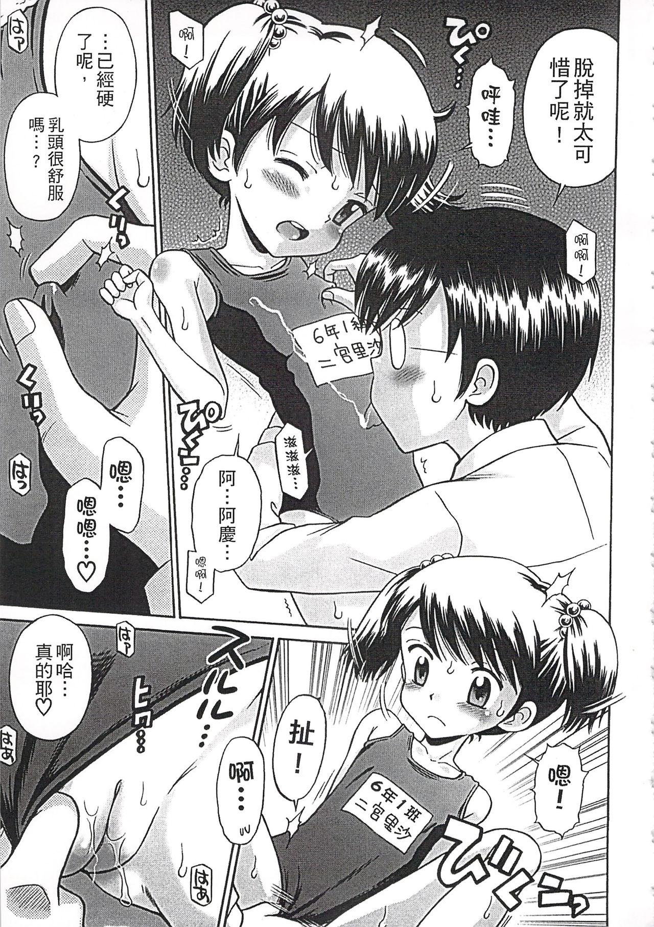 Kore demo Otona Desu Kedo!? Mrs.LOLITA Kanzenban   人家是大人啦! ~Mrs.LOLITA完全版 106