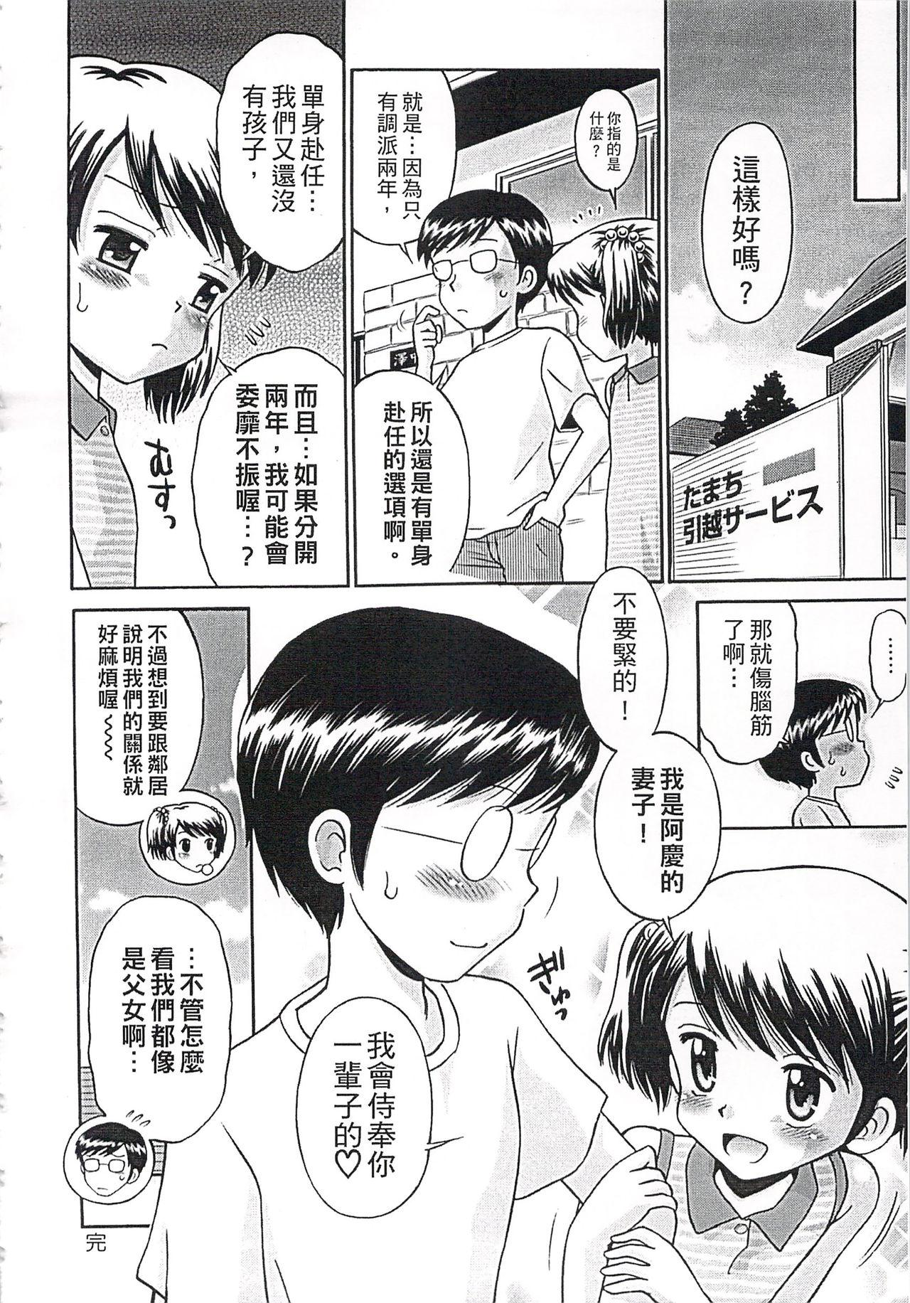 Kore demo Otona Desu Kedo!? Mrs.LOLITA Kanzenban   人家是大人啦! ~Mrs.LOLITA完全版 115