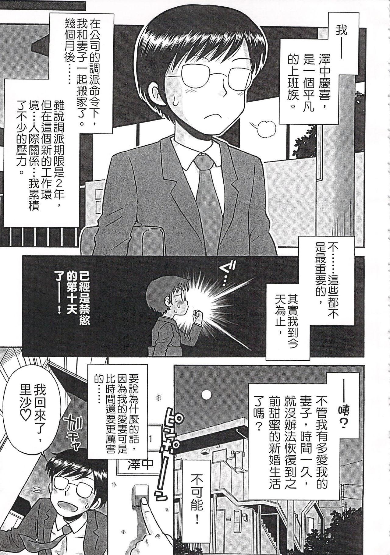 Kore demo Otona Desu Kedo!? Mrs.LOLITA Kanzenban   人家是大人啦! ~Mrs.LOLITA完全版 116