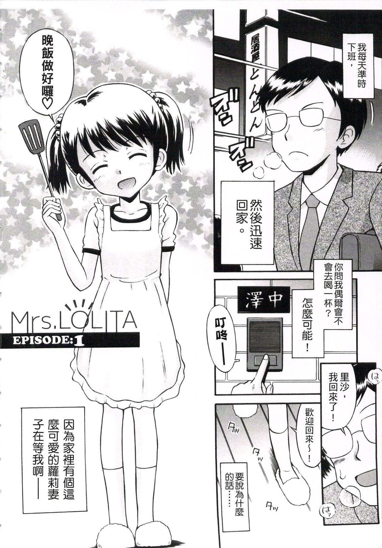 Kore demo Otona Desu Kedo!? Mrs.LOLITA Kanzenban   人家是大人啦! ~Mrs.LOLITA完全版 11