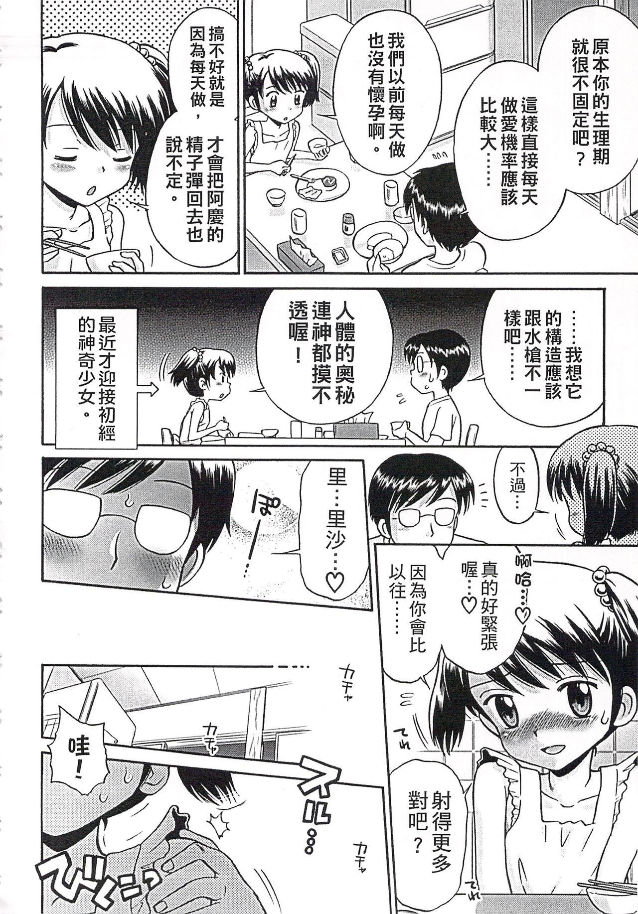 Kore demo Otona Desu Kedo!? Mrs.LOLITA Kanzenban   人家是大人啦! ~Mrs.LOLITA完全版 119